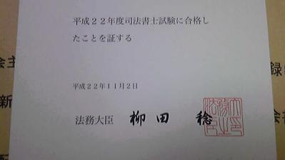 合格証書(その②)
