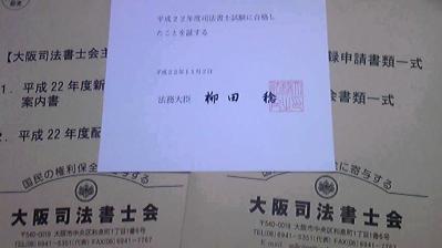 合格証書(その①)