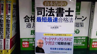 山本浩司の司法書士試験最短最速合格法