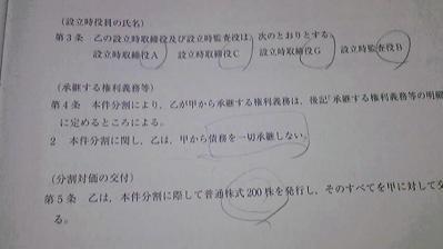 H22商登法②