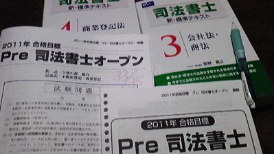 Pre 司法書士オープン(2011)