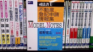 司法書士Model Notes 不動産登記申請情報集