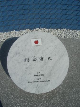 記念のサイン