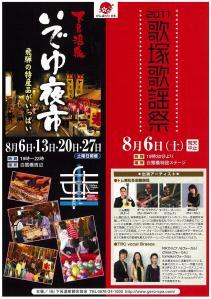 歌塚歌謡祭チラシ