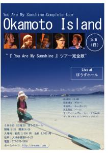 OkamotoIsland2012ボウズホー