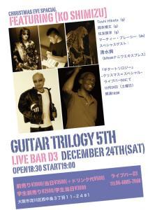 Guitar-Trilogy.jpg