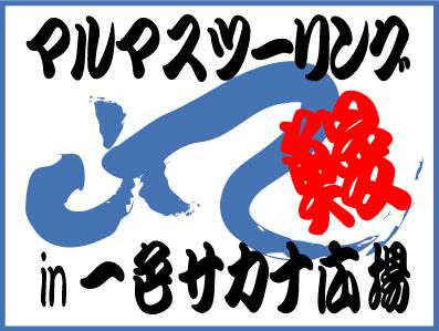 鰻ツーリング