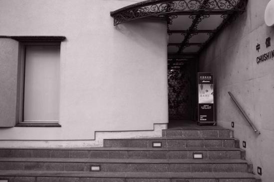 中信美術館 入り口