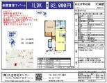 B棟(東向き) 62,000円~