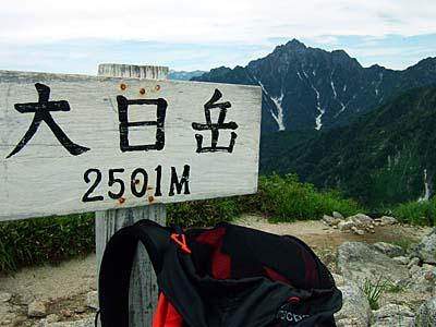 大日岳 大日岳山頂より