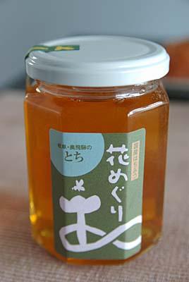 花めぐり とちの蜂蜜