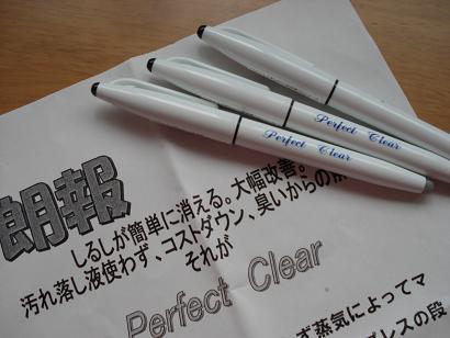 驚きのペン