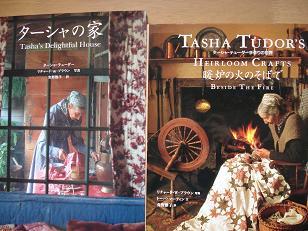 ターシャの家