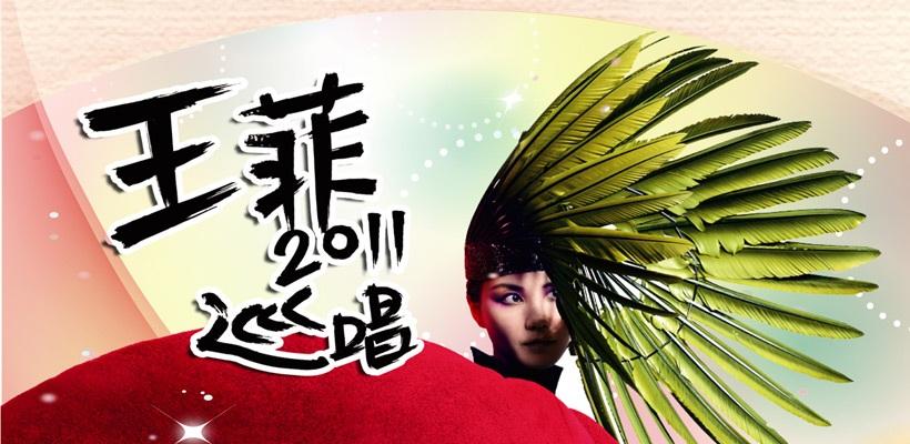 王菲2011巡唱