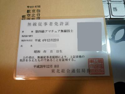 musen_menkyo.jpg