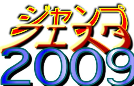 ジャンフェス2009
