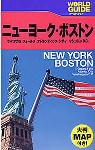 ワールドガイドボストン・ニューヨーク(JTBパブリッシング)