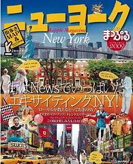 まっぷるマガジン ニューヨーク'09