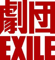 EXILE劇団松崎弘和NEWS