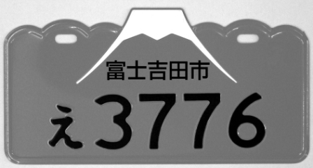 富士山ナンバー松崎弘和NEWS