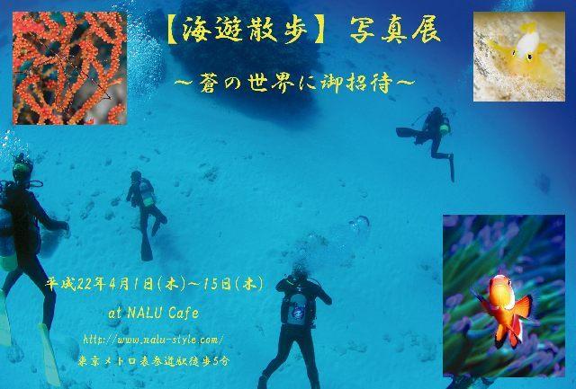 【海遊散歩】写真展 案内状