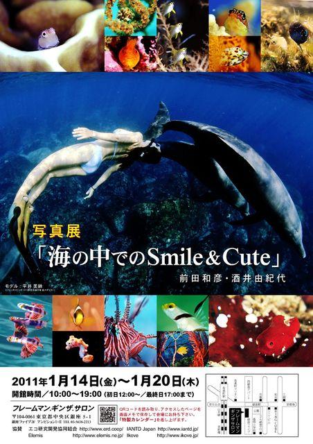 水中写真展「海の中でのSmile&Cute」