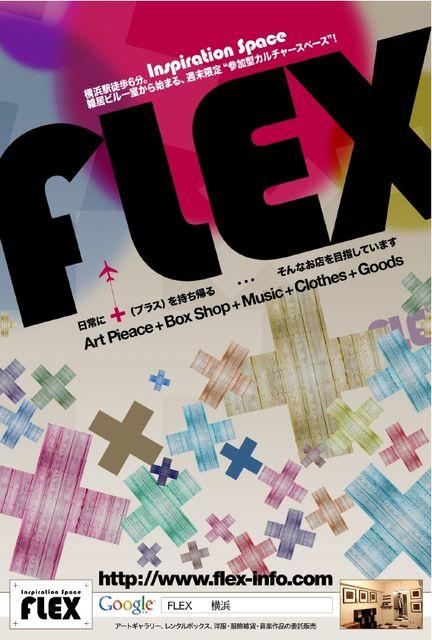 FLEX 横浜 フライヤー