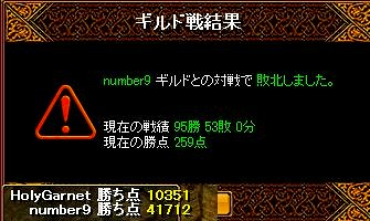 s-GV2_20090108041133.jpg