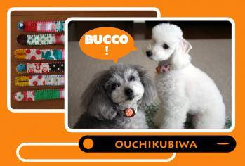 ouchikubiwa-4.jpg