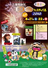 poster2010-2.jpg