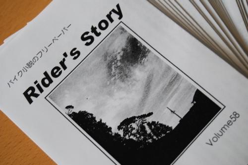 Rider's Story