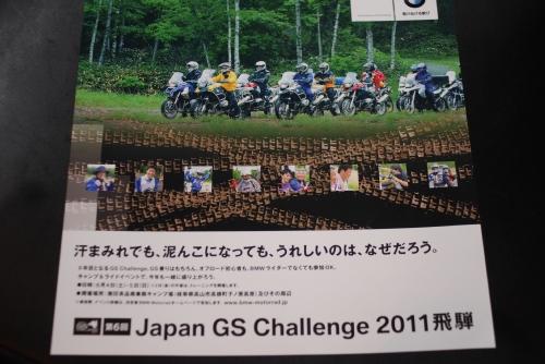BMW Motorrad GS Challenge 2011