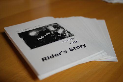 「Rider's Story(ライダーズストーリー)」vol.60
