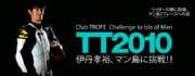 TT2010b.jpg