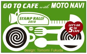 コバユリ×MOTO NAVI presents 「5 Cafe Stamp Rally 2010」