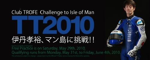 マン島TTレースに挑戦中の伊丹孝裕さん、プラクティス(予選)を終了し見事決勝進出!