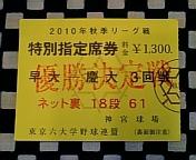 20101108-4