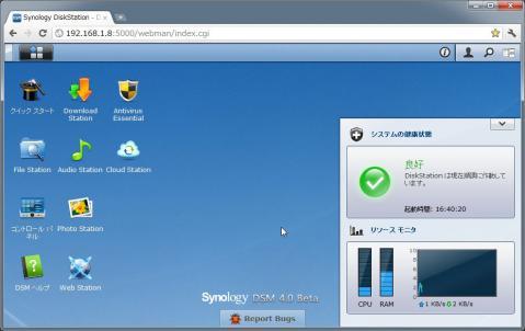 Synology DSM 4.0 beta