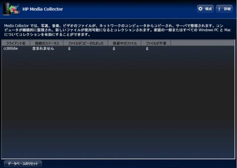 HP Media Collector
