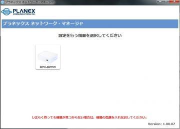 プラネックス ネットワーク・マネージャ