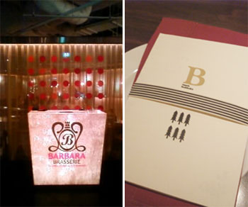 新宿:ブラッスリー バルバラ