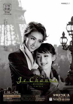 「Je Chante」ポスター:カチャ、ステキ♪