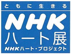 NHKハート展