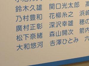 出展者の名前の中に悠河さんの文字