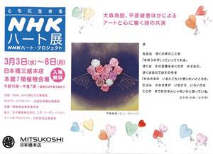 NHKハート展:平原綾香作「手」