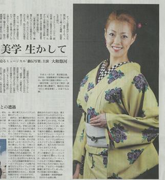 朝日新聞☆4月9日夕刊