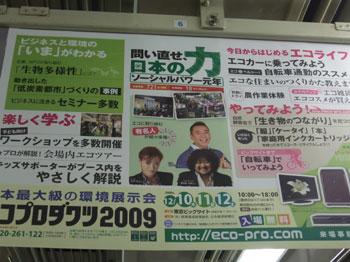 エコプロダクツ2009広告