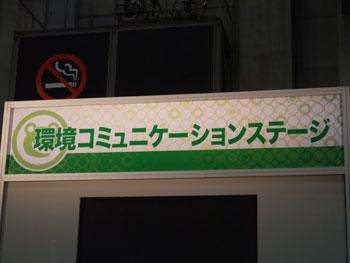 環境コミュニケーションステージ@エコプロダクツ2009