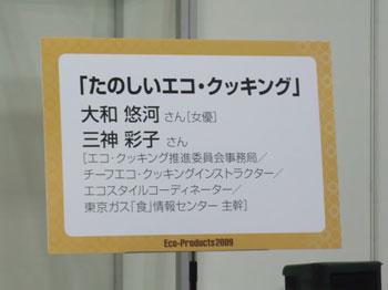 『女優』大和悠河♪女優の文字が少しくすぐったい。