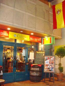 銀座スペイン料理:エル・チャテオ